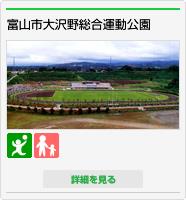 富山市大沢野総合運動公園
