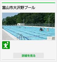 富山市大沢野プール